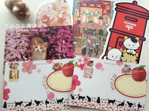 猫便り2019 (三戸郵便局「ねこの日2019」小型印)_d0285885_14282678.jpeg