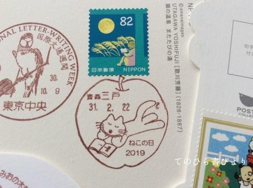 猫便り2019 (三戸郵便局「ねこの日2019」小型印)_d0285885_14283827.jpeg