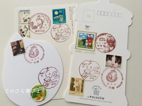猫便り2019 (三戸郵便局「ねこの日2019」小型印)_d0285885_14284671.jpeg
