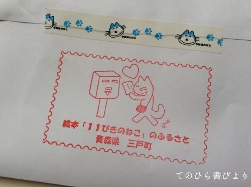 猫便り2019 (三戸郵便局「ねこの日2019」小型印)_d0285885_14285624.jpeg