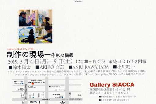 製作の現場‐作家の横顔展_c0282791_20581913.jpg