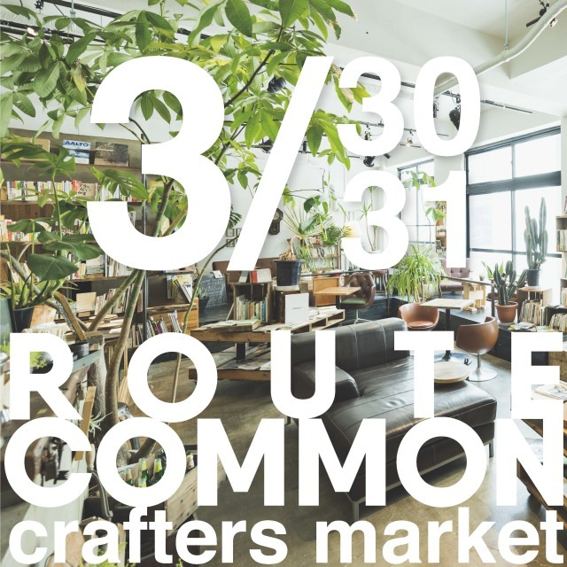 「ROUTE COMMON crafters market」に出店します!_a0160196_22385991.jpg