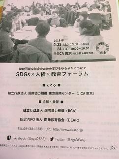 SDGs×人権×教育フォーラム_a0265401_13260328.jpg