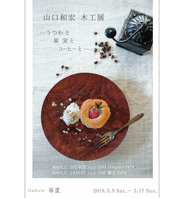 山口和宏さんの木工展 - うつわと果実とコーヒーと -_f0351305_23092464.jpg