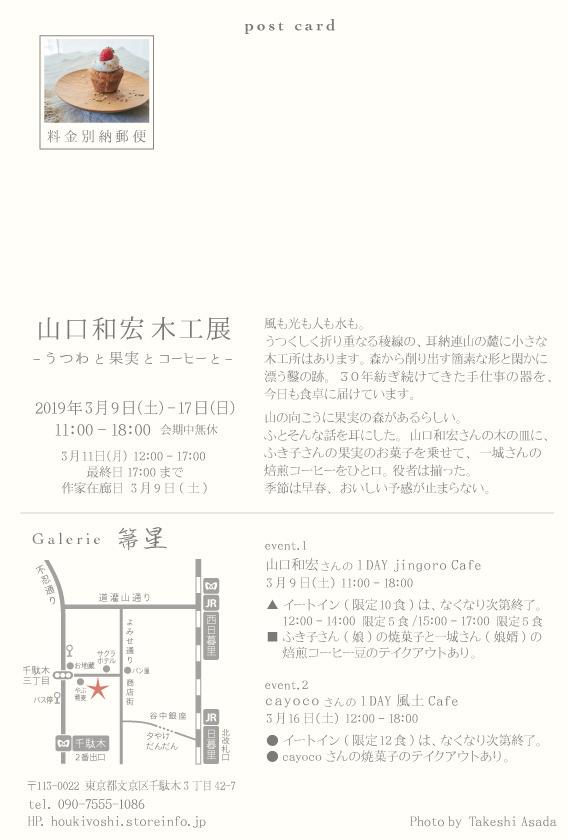 山口和宏さんの木工展 - うつわと果実とコーヒーと -_f0351305_23094025.jpg