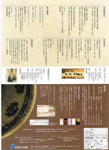 没後200年 大名茶人 松平不昧_f0364509_17500152.jpg