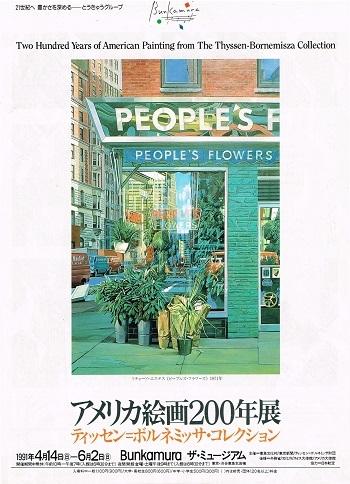 アメリカ絵画200年展_f0364509_20554772.jpg