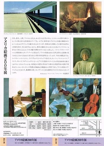 アメリカ絵画200年展_f0364509_20555540.jpg
