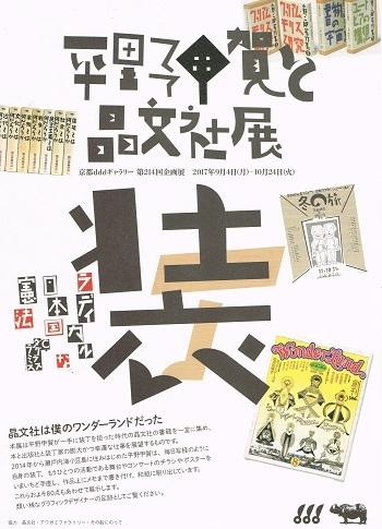 平野甲賀と晶文社展_f0364509_22444836.jpg