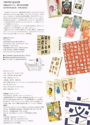 平野甲賀と晶文社展_f0364509_22445992.jpg