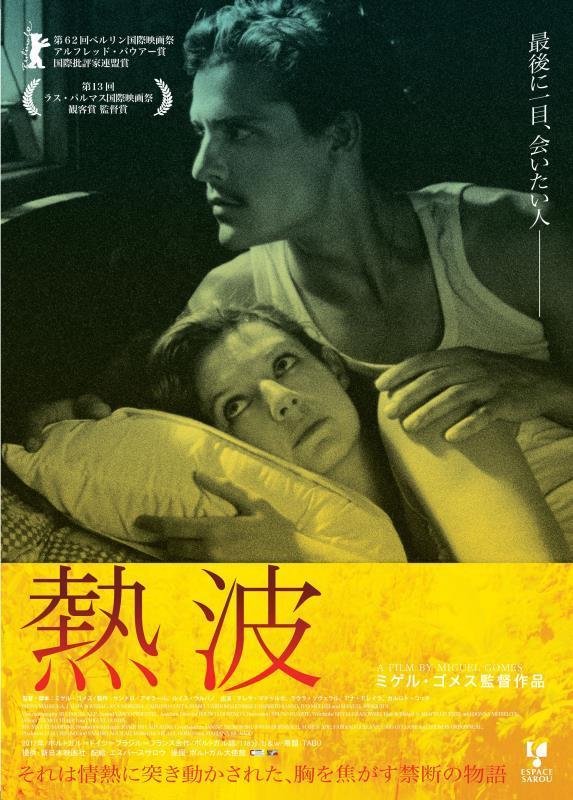 映画『熱波(原題 Tabu)』再見 テレーザ・マドルーガとの再会_b0074416_23465853.jpg