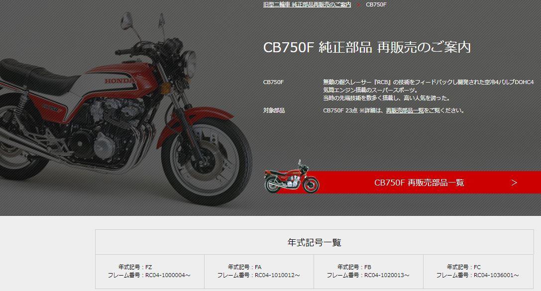 CB750Fユーザー様に告ぐ?ですやん!_f0056935_10184662.jpg