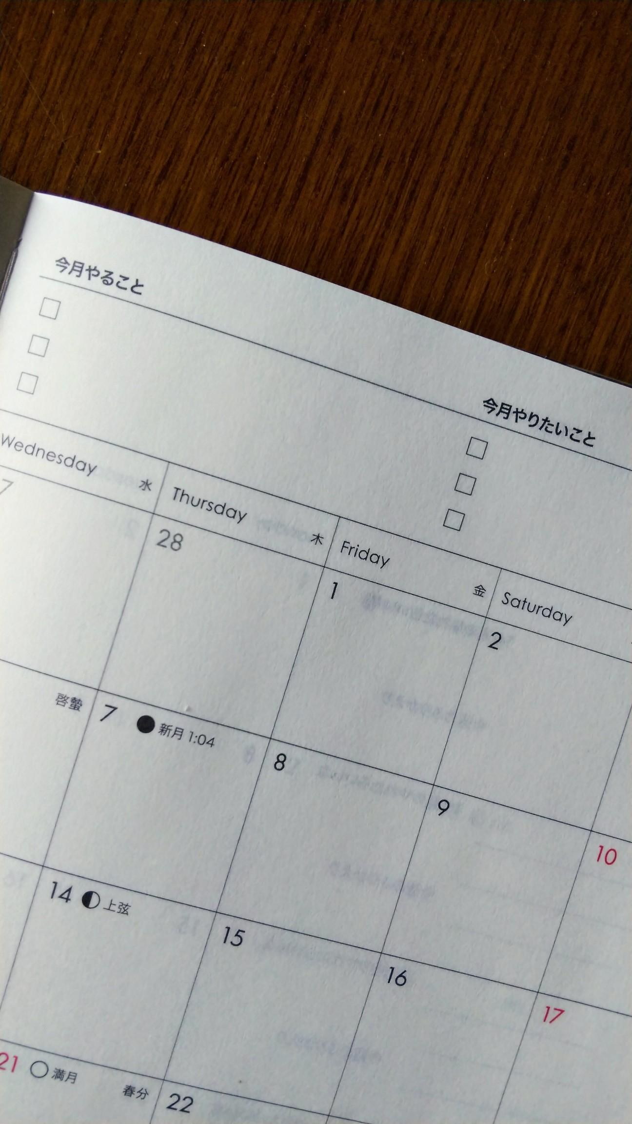 190302 新暦3月「今月やりたいこと・やること」を書こう!_f0164842_09163725.jpg