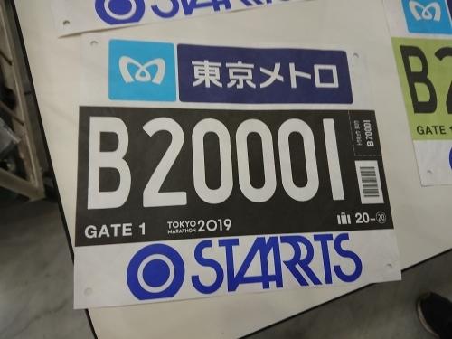 東京マラソンボランティア ボランティアウエア受取&ランナーズEXPO_c0100865_23035941.jpg
