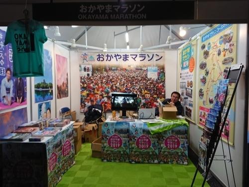 東京マラソンボランティア ボランティアウエア受取&ランナーズEXPO_c0100865_23080829.jpg