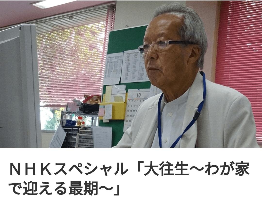 "NHKスペシャル""大往生""_a0111166_07065525.jpg"