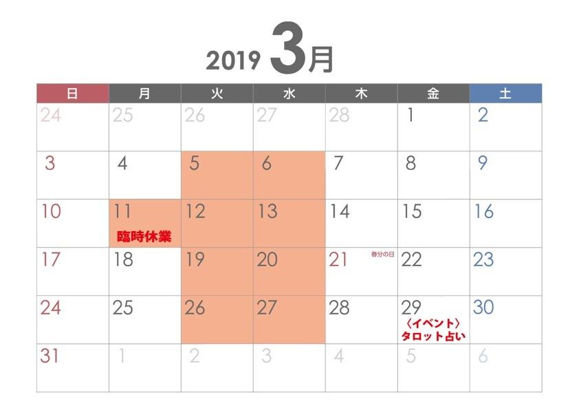 3月の営業日程_c0250976_11220725.jpeg