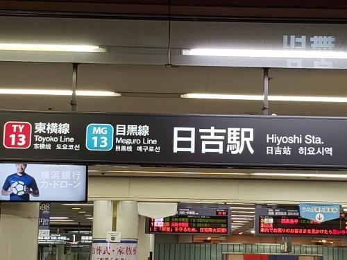 2019年3月1日 神奈川県出張_c0160277_00381222.jpg