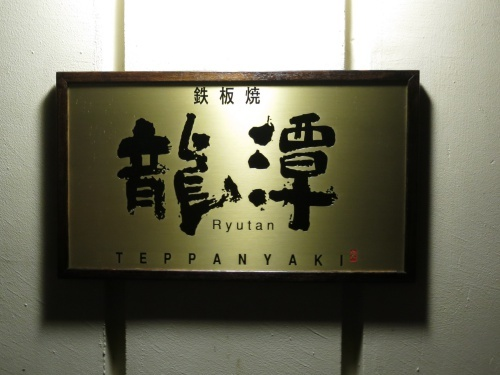 2019年1月 ブセナテラス 鉄板焼レストラン「龍潭」_f0299682_14552501.jpg