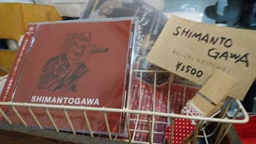 「柏井慶一Shimantogawa本日から発売」_a0075684_10180528.jpg