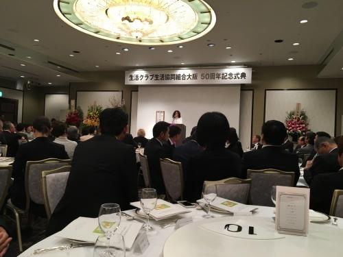 生活クラブ生活共同組合大阪50周年記念_d0141987_11221201.jpeg
