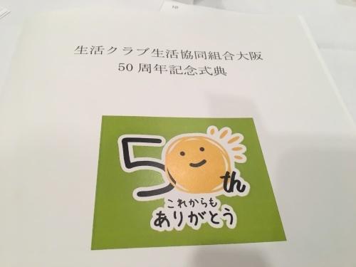 生活クラブ生活共同組合大阪50周年記念_d0141987_11225127.jpeg