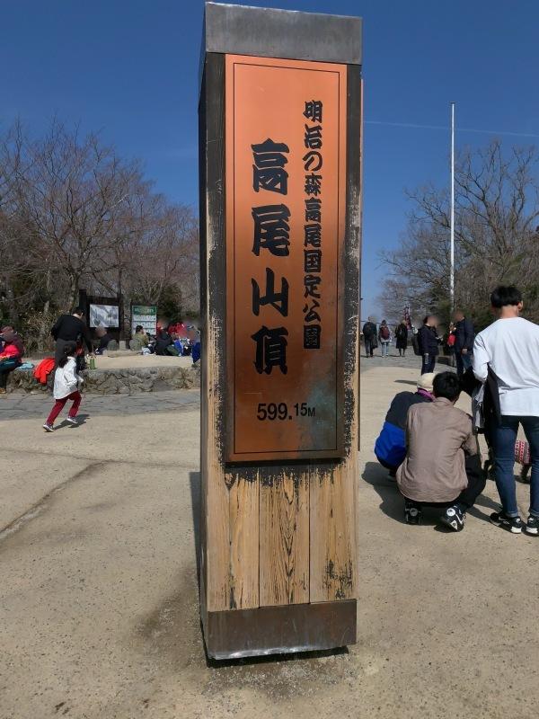 高尾山_f0313391_19442651.jpg