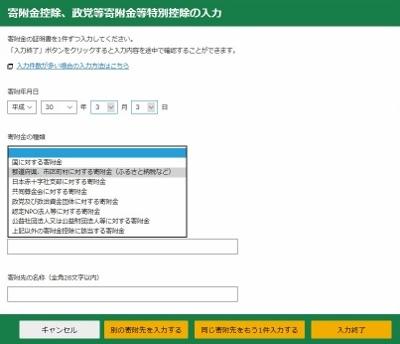 確定申告ふるさと納税編_d0030894_11025021.jpg