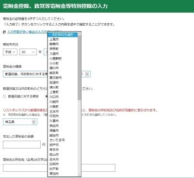 確定申告ふるさと納税編_d0030894_11025385.jpg