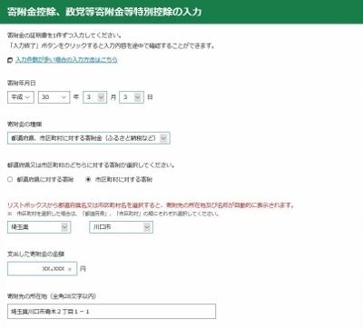 確定申告ふるさと納税編_d0030894_11025717.jpg
