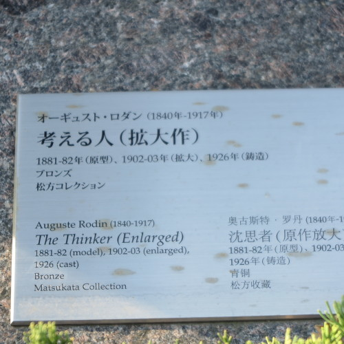 日本を変えた千の技術博の3度目の見学 ・ 1_c0075701_17041348.jpg