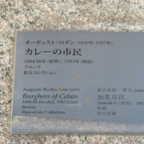 日本を変えた千の技術博の3度目の見学 ・ 1_c0075701_17045318.jpg