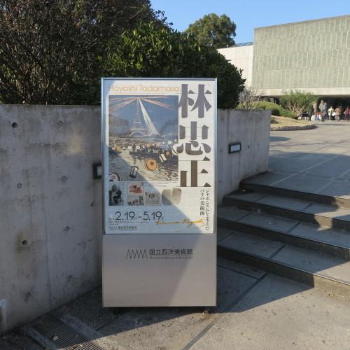 日本を変えた千の技術博の3度目の見学 ・ 1_c0075701_17054715.jpg