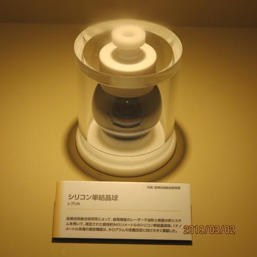 日本を変えた千の技術博の3度目の見学 ・ 5_c0075701_20563477.jpg