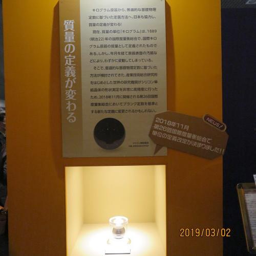 日本を変えた千の技術博の3度目の見学 ・ 5_c0075701_20571543.jpg