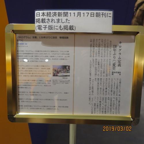 日本を変えた千の技術博の3度目の見学 ・ 5_c0075701_20572996.jpg