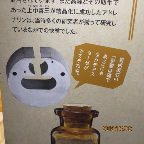 日本を変えた千の技術博の3度目の見学 ・ 5_c0075701_21020450.jpg