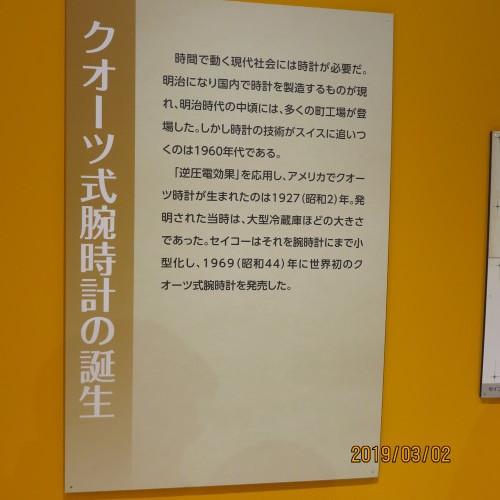 日本を変えた千の技術博の3度目の見学 ・ 5_c0075701_21155737.jpg