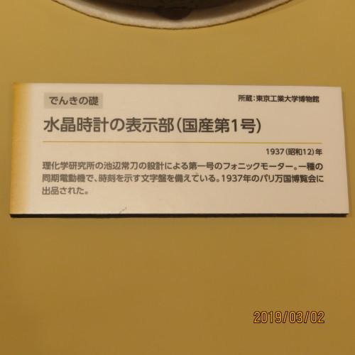 日本を変えた千の技術博の3度目の見学 ・ 5_c0075701_21161865.jpg