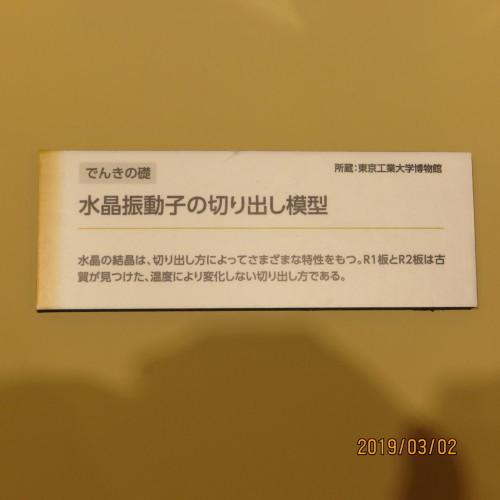 日本を変えた千の技術博の3度目の見学 ・ 5_c0075701_21171516.jpg