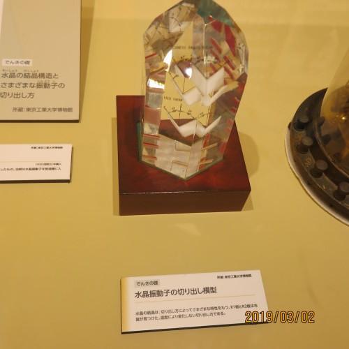日本を変えた千の技術博の3度目の見学 ・ 5_c0075701_21174586.jpg