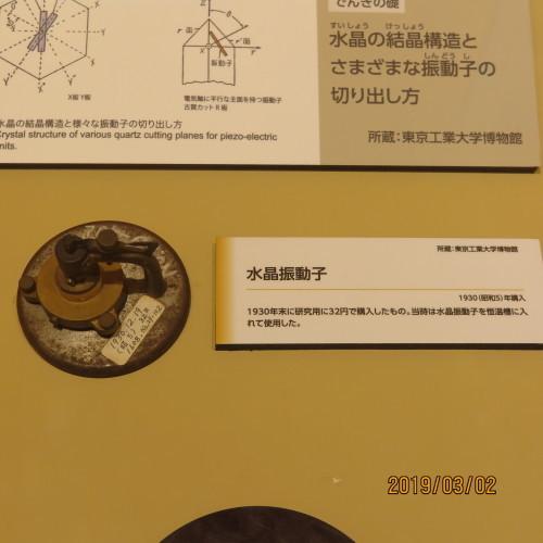 日本を変えた千の技術博の3度目の見学 ・ 5_c0075701_21182535.jpg