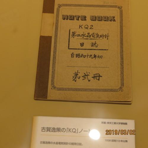 日本を変えた千の技術博の3度目の見学 ・ 5_c0075701_21191196.jpg