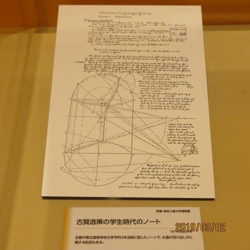 日本を変えた千の技術博の3度目の見学 ・ 5_c0075701_21194142.jpg