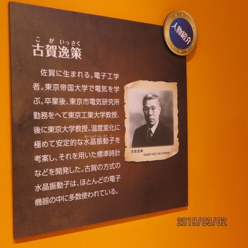日本を変えた千の技術博の3度目の見学 ・ 5_c0075701_21200676.jpg