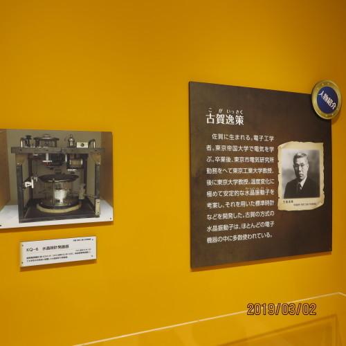 日本を変えた千の技術博の3度目の見学 ・ 5_c0075701_21204022.jpg