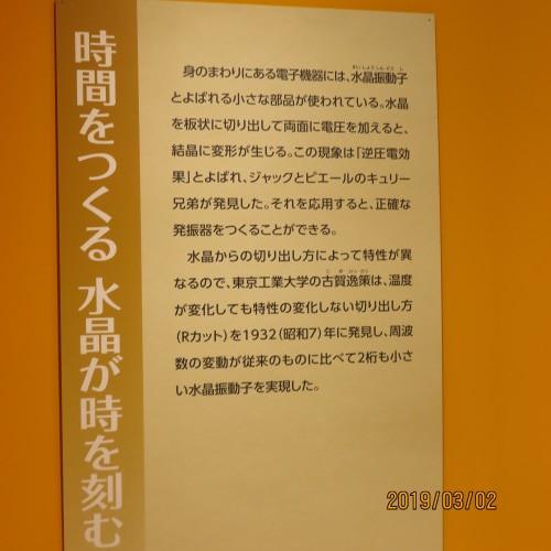 日本を変えた千の技術博の3度目の見学 ・ 5_c0075701_21205964.jpg