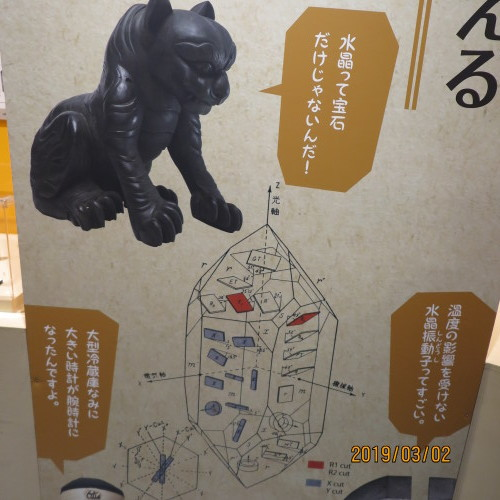 日本を変えた千の技術博の3度目の見学 ・ 5_c0075701_21221662.jpg