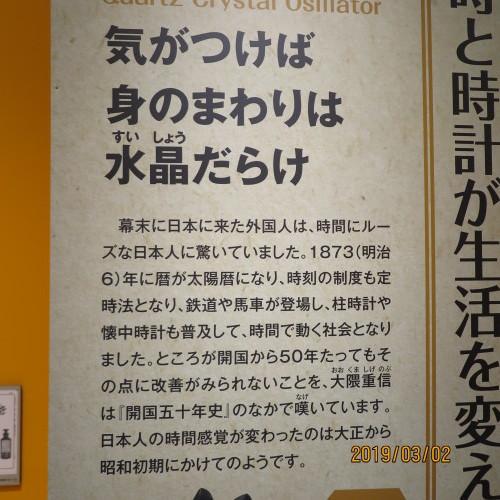 日本を変えた千の技術博の3度目の見学 ・ 5_c0075701_21223951.jpg