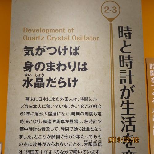 日本を変えた千の技術博の3度目の見学 ・ 5_c0075701_21225623.jpg